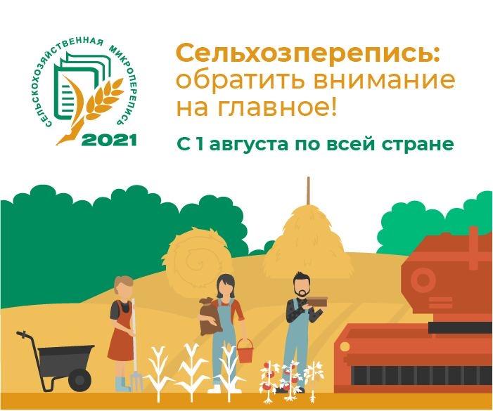 Сельхозперепись 2021